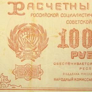 1918 - 1924