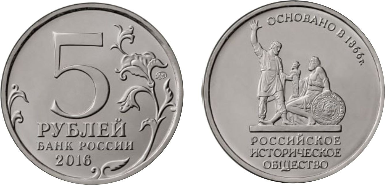 RUSSIA 5 Roubles.2016-150th Anniversary of the Russian Historical Society.
